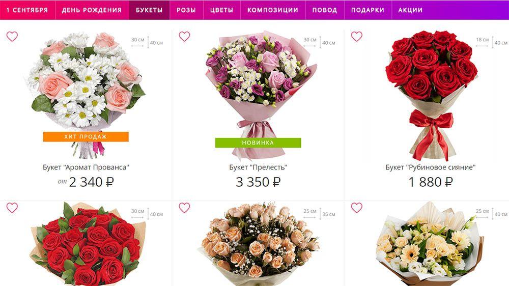 00 Комплексное продвижение цветочного интернет-магазина в городе-миллионнике