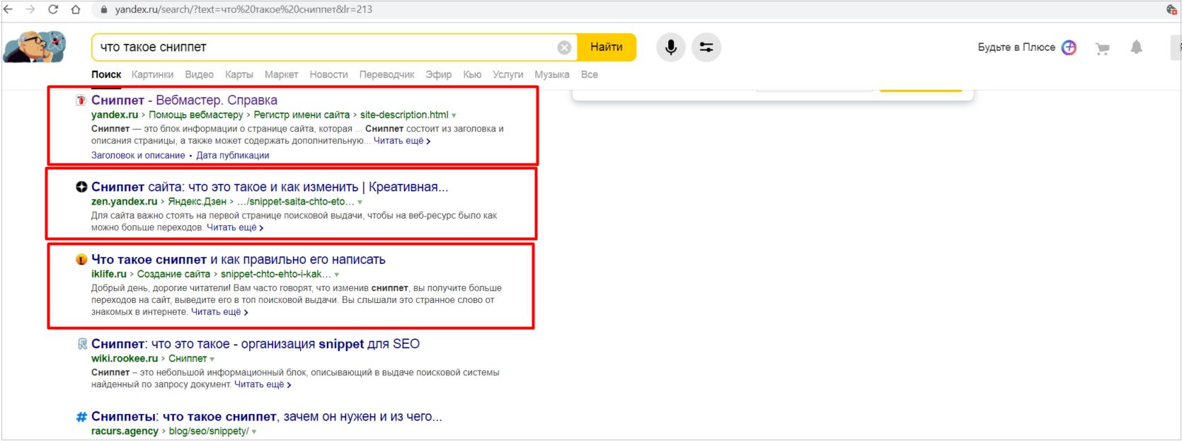 Пример поисковых сниппетов