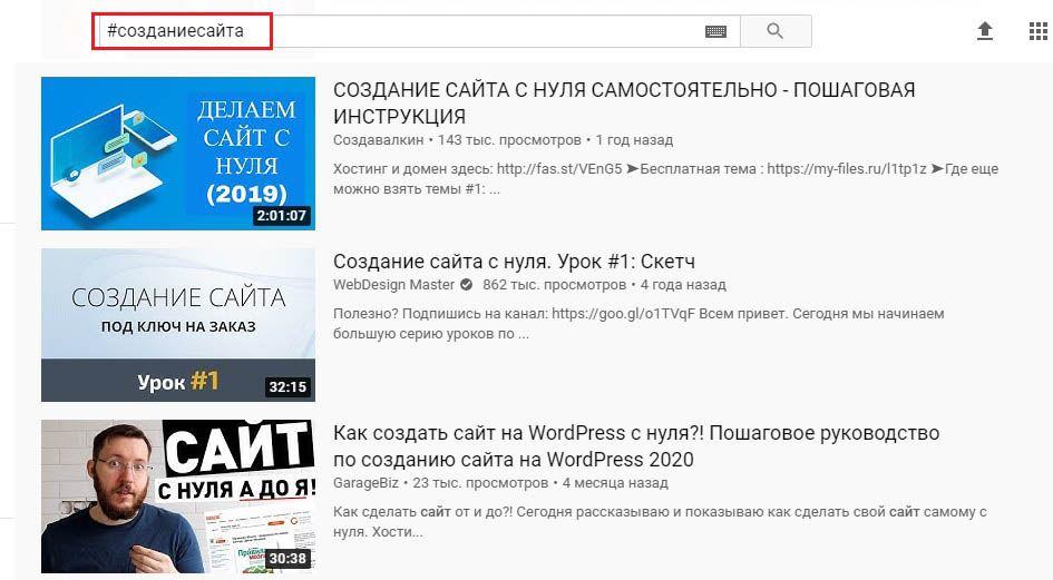 Как правильно писать теги и хештеги на YouTube