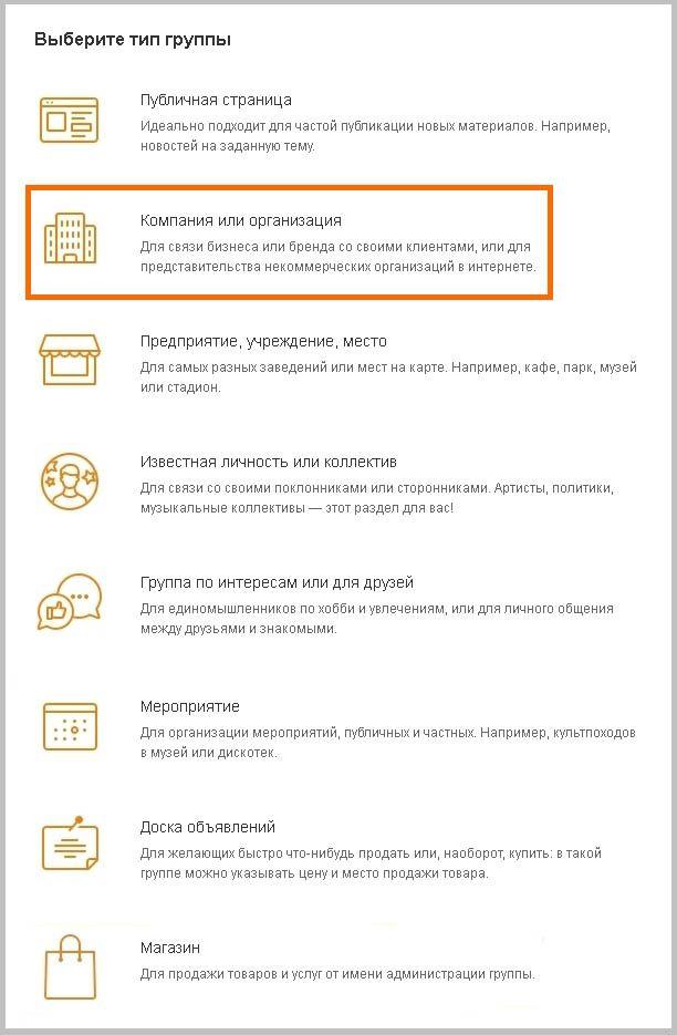 Группа в «Одноклассниках»: подробная инструкция, как создать и удалить