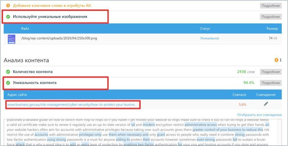 Обнаружить воровство контента при помощи программы SE Ranking