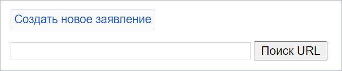 Отправить жалобу в техподдержку Google