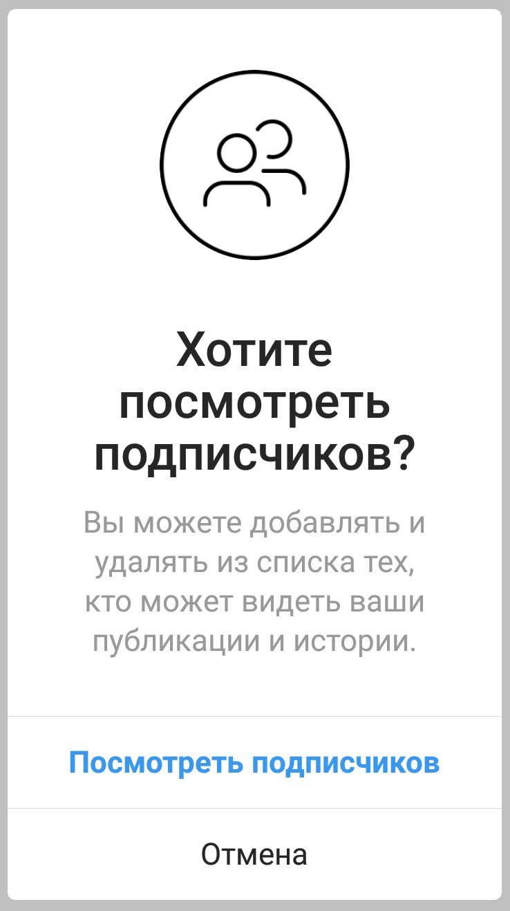 Как закрыть профиль в Инстаграм со смартфона или компьютера: пошаговая инструкция