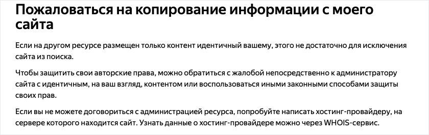 Составить жалобу в Яндекс