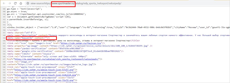 Код страницы магазина «Спортмастер»