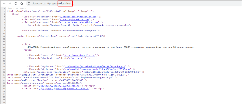 Код страницы магазина «Декатлон»
