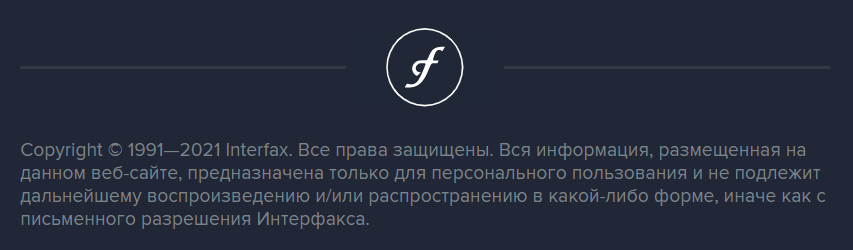 Пример подачи информации об использовании контента «Интерфакс»