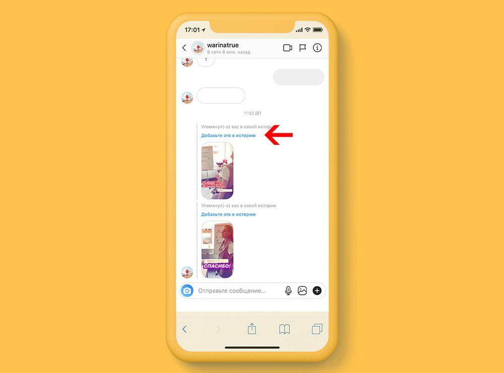Как сделать репост сторис и публикаций в Инстаграм