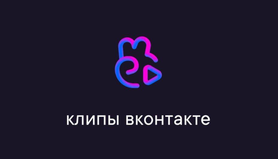 0 Как снять и выложить клип во ВКонтакте