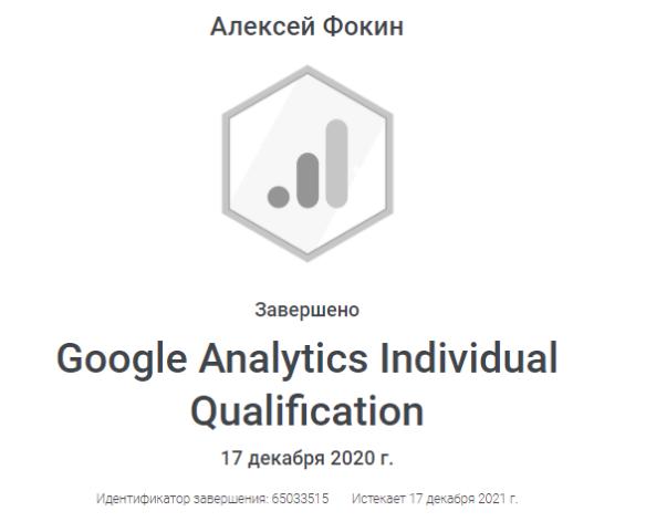 Сертификат Google Analytics Aleksey Fokin