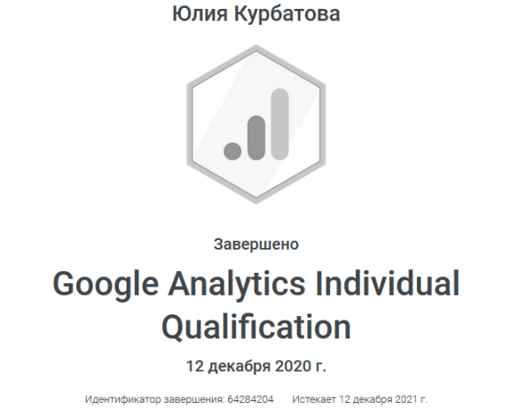 Сертификат Google Analytics Yuliya Kurbatova