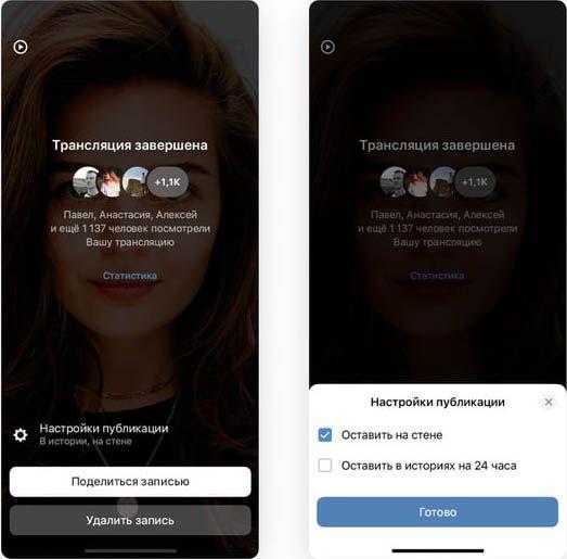 Как запустить прямой эфир ВКонтакте с телефона и компьютера