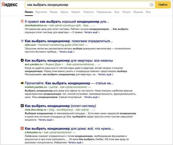 Пример поисковой выдачи по запросу