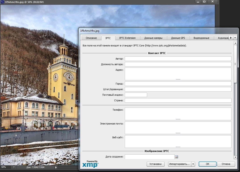 Для форматов JPEG и TIFF указывайте авторство через IPTC метаданные