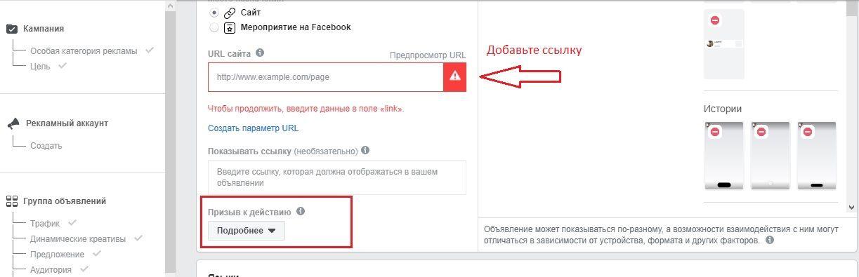 Как запустить таргетированную рекламу на Facebook