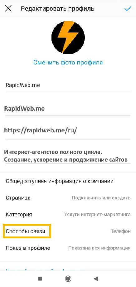 Как добавить кнопку призыва к действию в бизнес-профиле Инстаграм