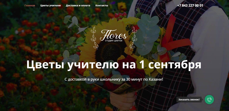 46 Flores