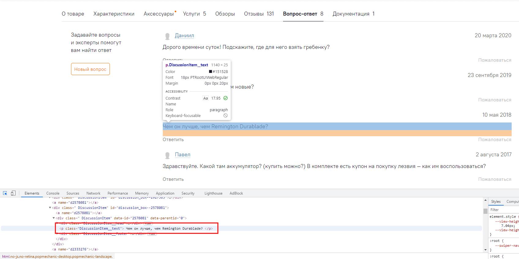 Определяем XPath