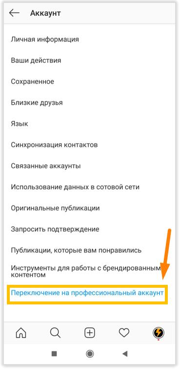 Как создать бизнес-аккаунт в Инстаграм: подробная инструкция