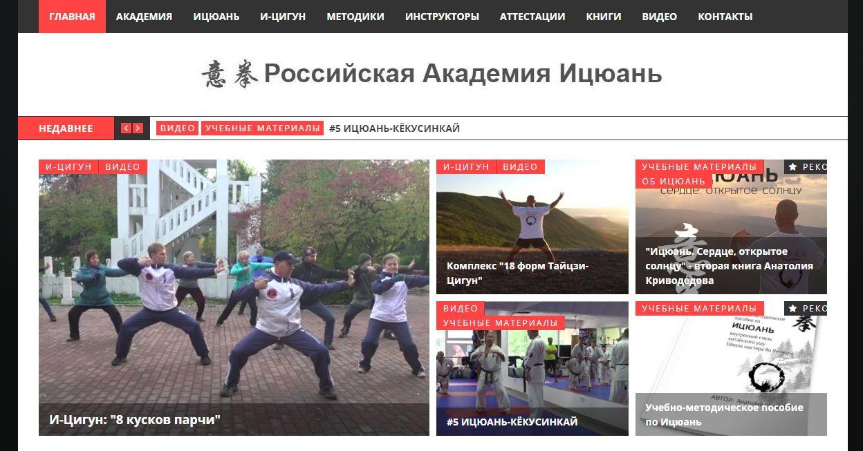 Разработка сайта Российской Академии Ицюань.jpg