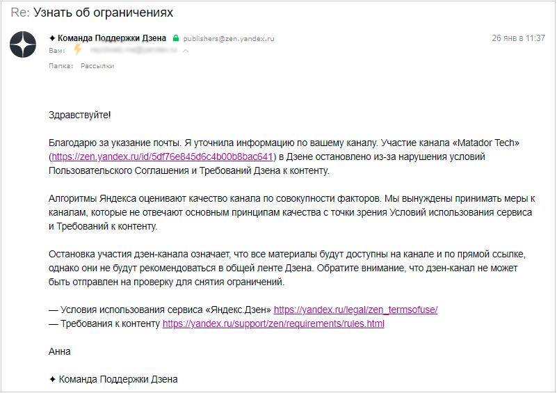 Ответ от техподдержки Яндекс Дзена