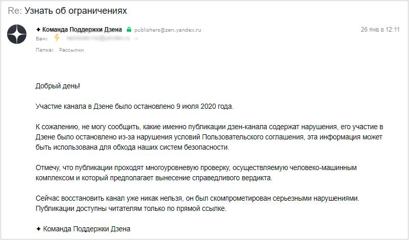 Письмо от техподдержки Яндекс Дзена