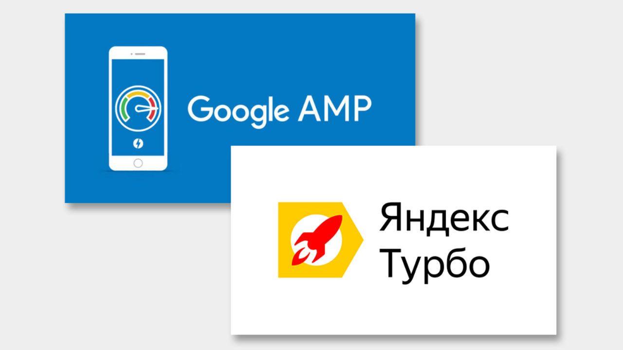Турбо и AMP — или ускорение сайта?