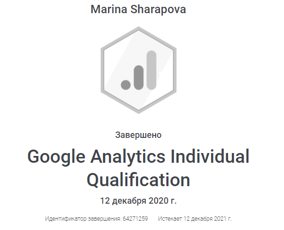 Сертификат Google Analytics Marina Sharapova