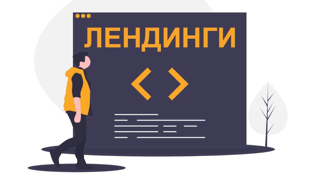 create_landing_page