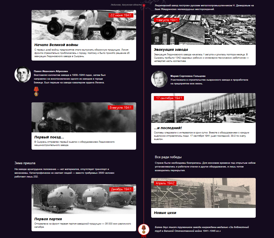 Страница Наша история на сайте Тяжмаш