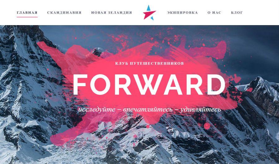 forward900.jpg