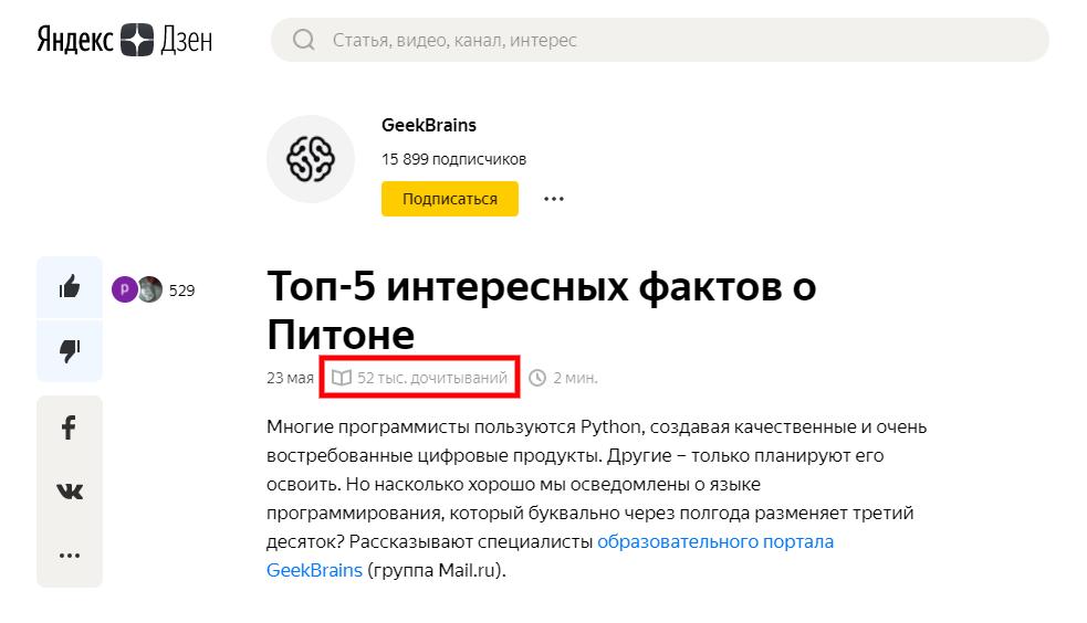 Продвижение в Яндекс Дзене