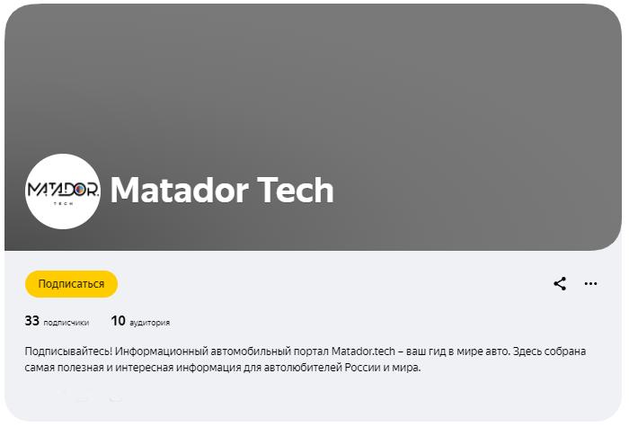 Первоначальная обложка канала Matador Tech