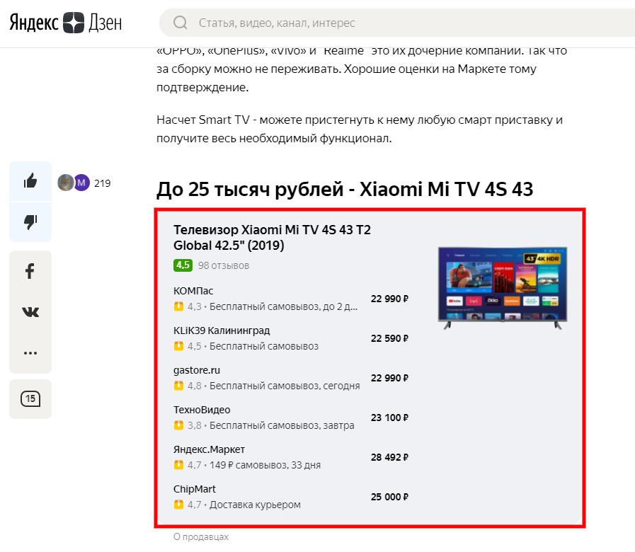 С помощью маркетплейса Яндекс.Маркет — и вовсе вставить товар прямо в статью