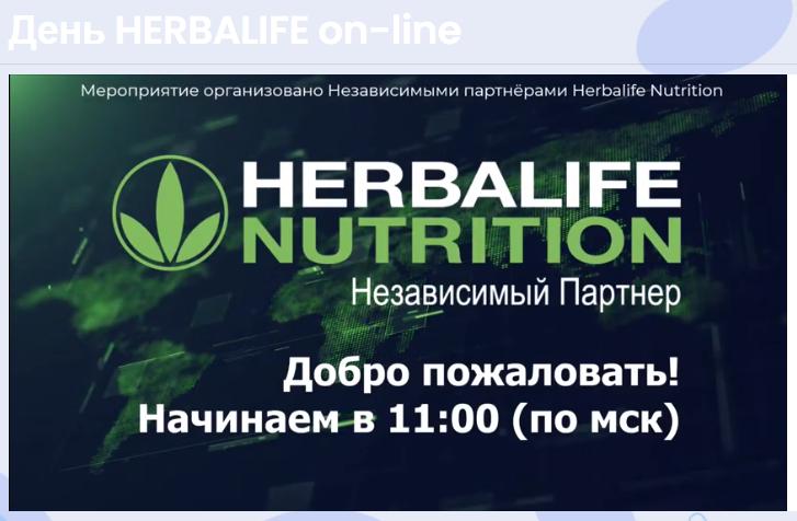 Сайт для трансляции-онлайн Herbalife