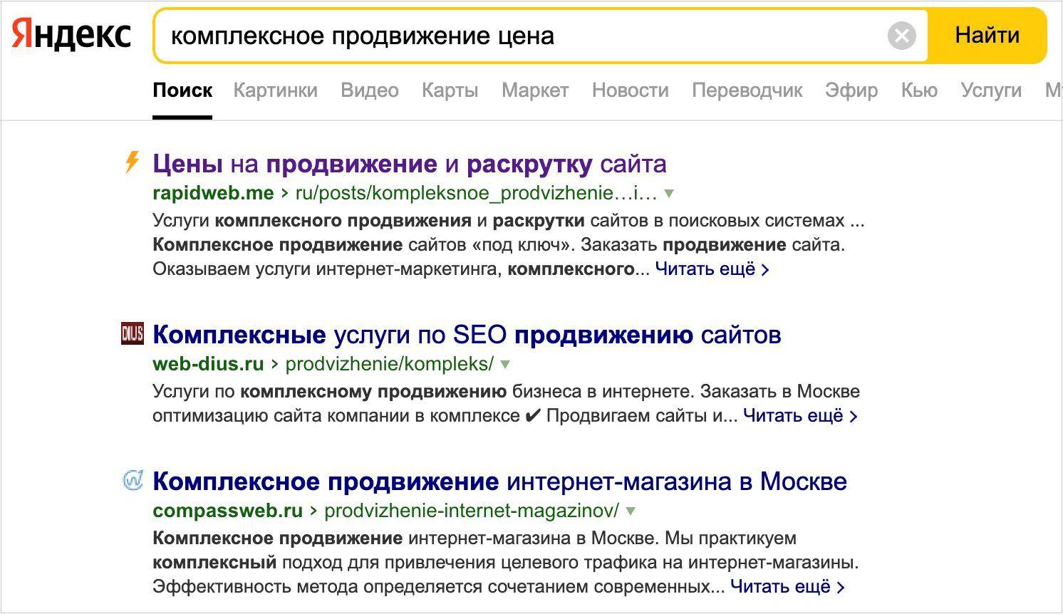 Пример поисковой выдачи по ключевому запросу «комплексное продвижение сайта»
