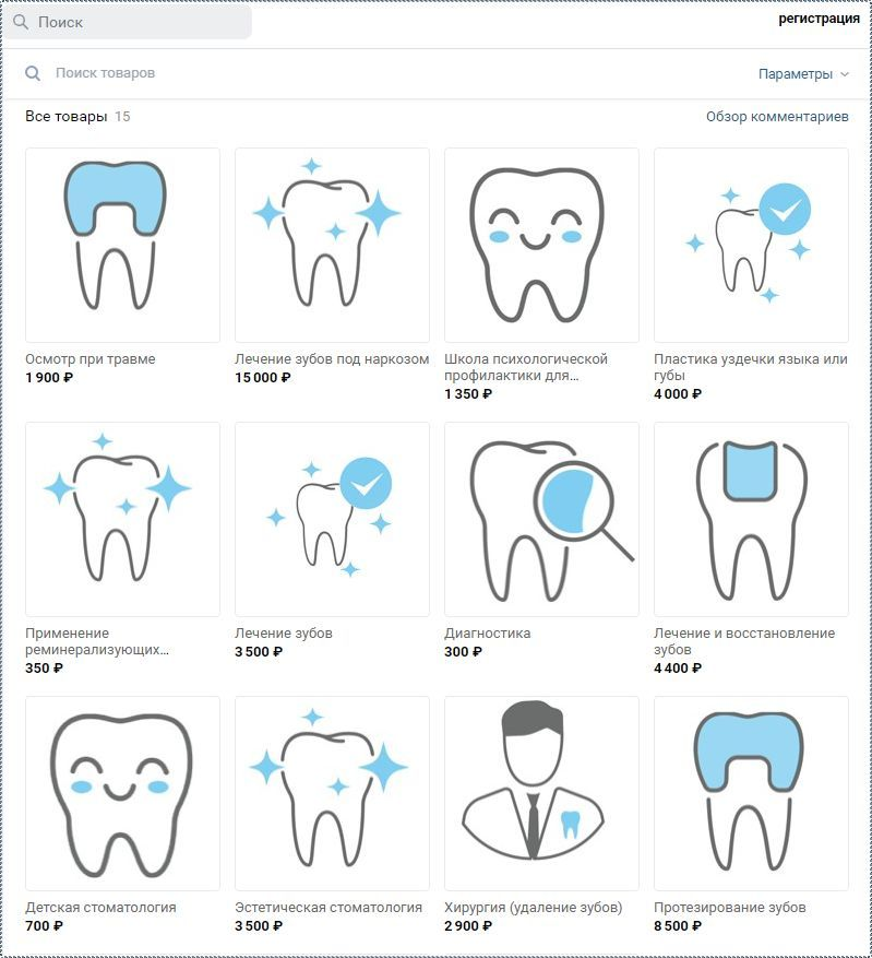 Струкутра группы стоматологии в соцсетях