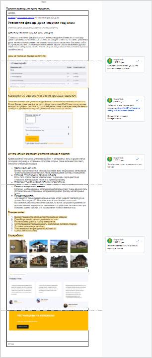 Прототип страницы для услуги Утепление фасада