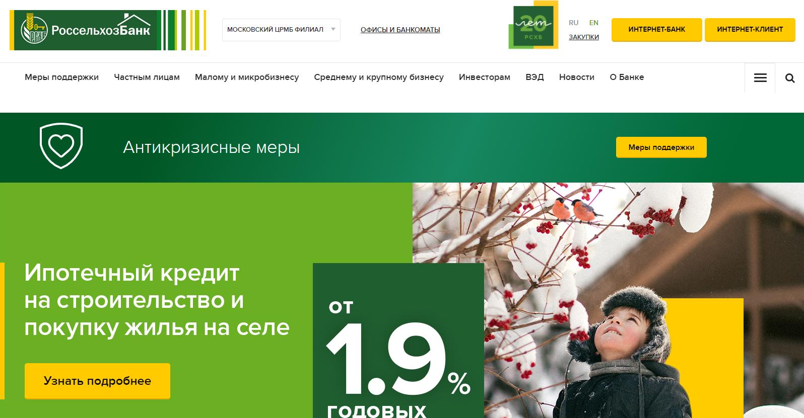 Сайт РоссельхозБанка