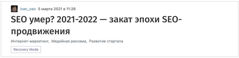 Броские заголовки про «смерть» SEO