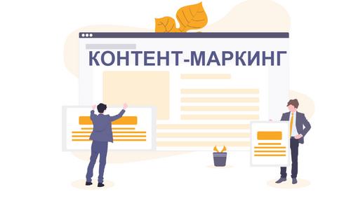 Продвижение сайта с помощью контент-маркетинга. Услуги по созданию, публикации и продвижения сайта с помощью контента.