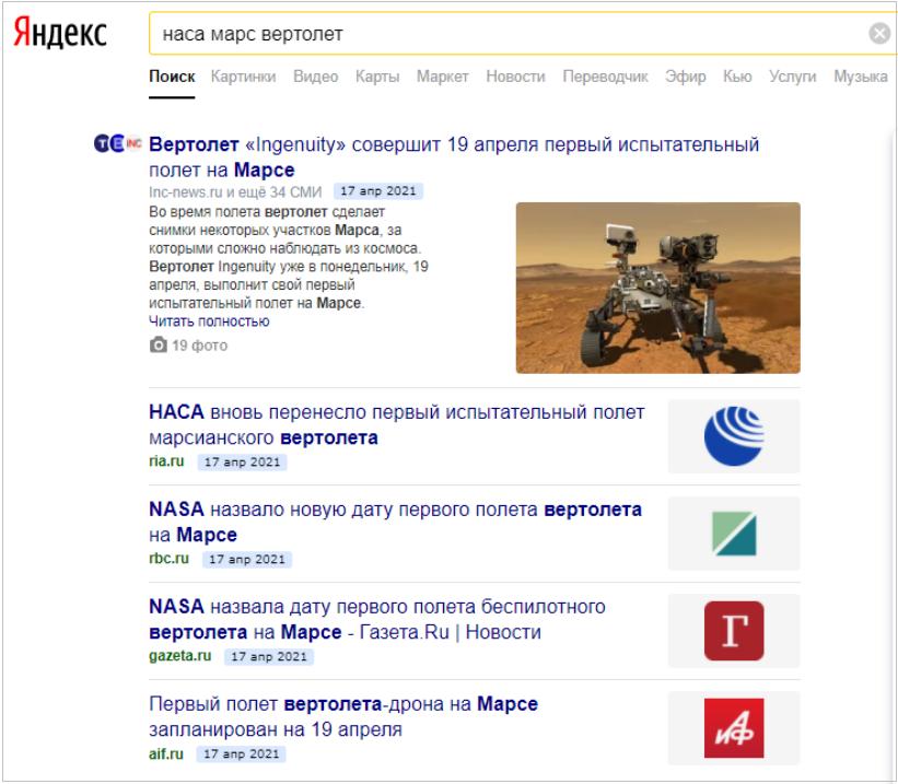 """Пример поисковой выдачи в """"Главных новостях"""" Google"""