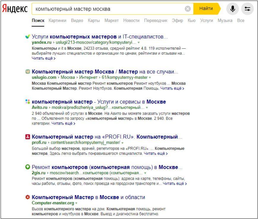 Пример поисковой выдачи Яндекса